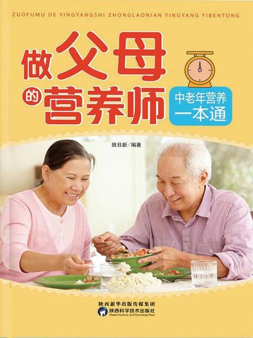 做父母的营养师:中老年营养一本通