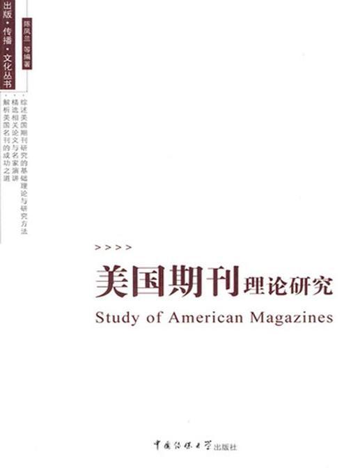 美国期刊理论研究