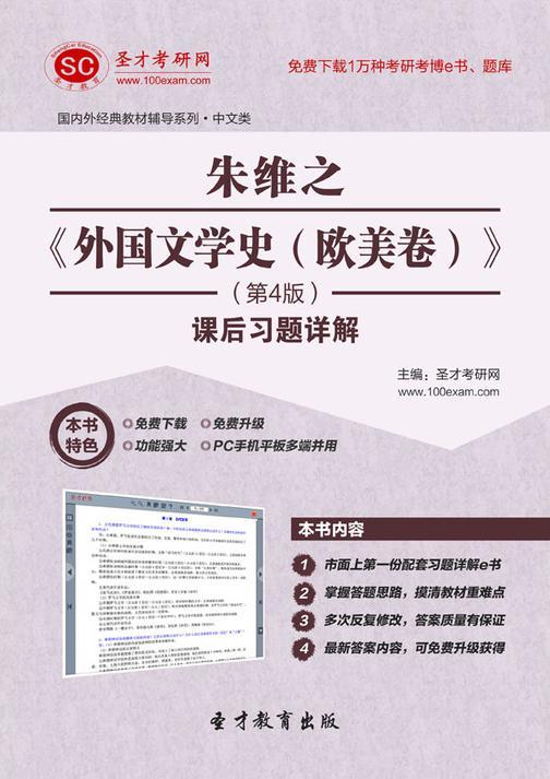 朱维之《外国文学史(欧美卷)》(第4版)课后习题详解