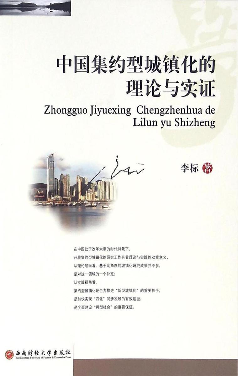 中国集约型城镇化的理论与实证