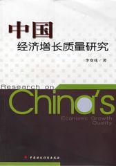 中国经济增长质量研究(仅适用PC阅读)