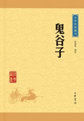 鬼谷子——中华经典藏书(升级版)