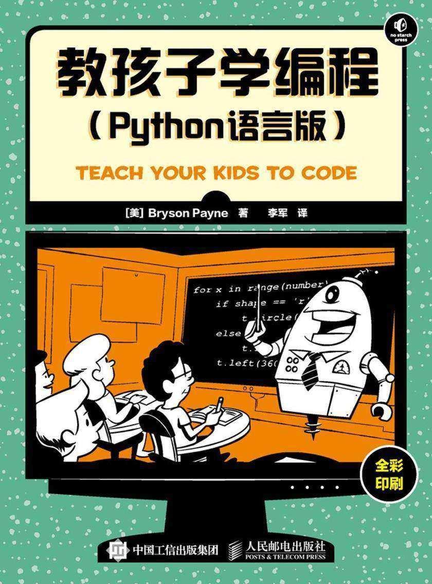 教孩子学编程 Python语言版