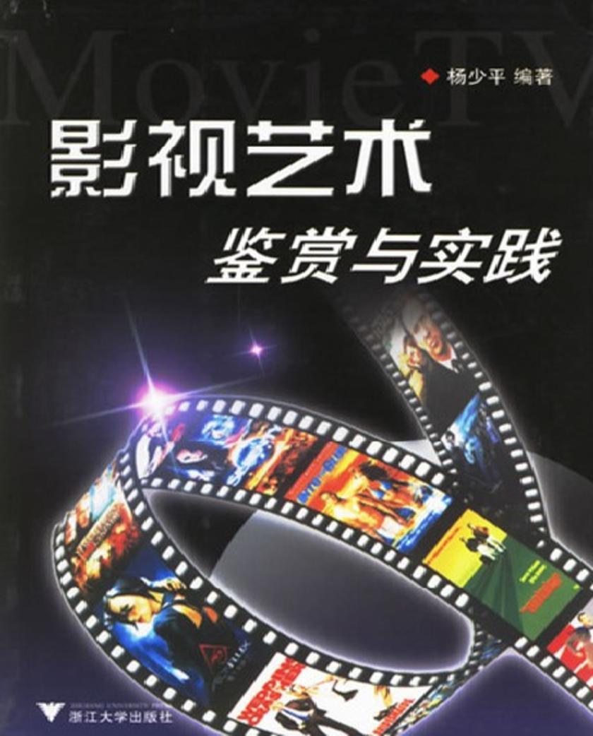 影视艺术鉴赏与实践(仅适用PC阅读)