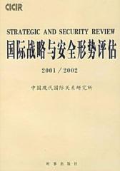 国际战略与安全形势评估(2001-2002)