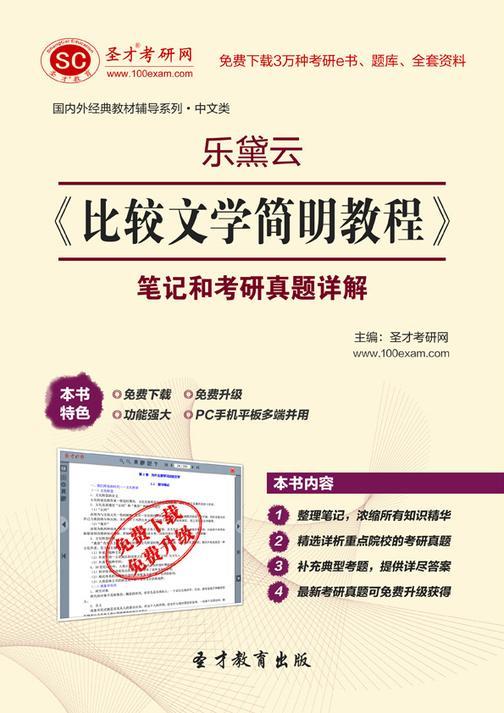 乐黛云《比较文学简明教程》笔记和考研真题详解