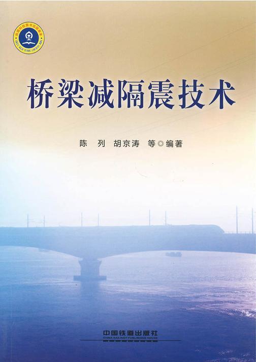 桥梁减隔震技术