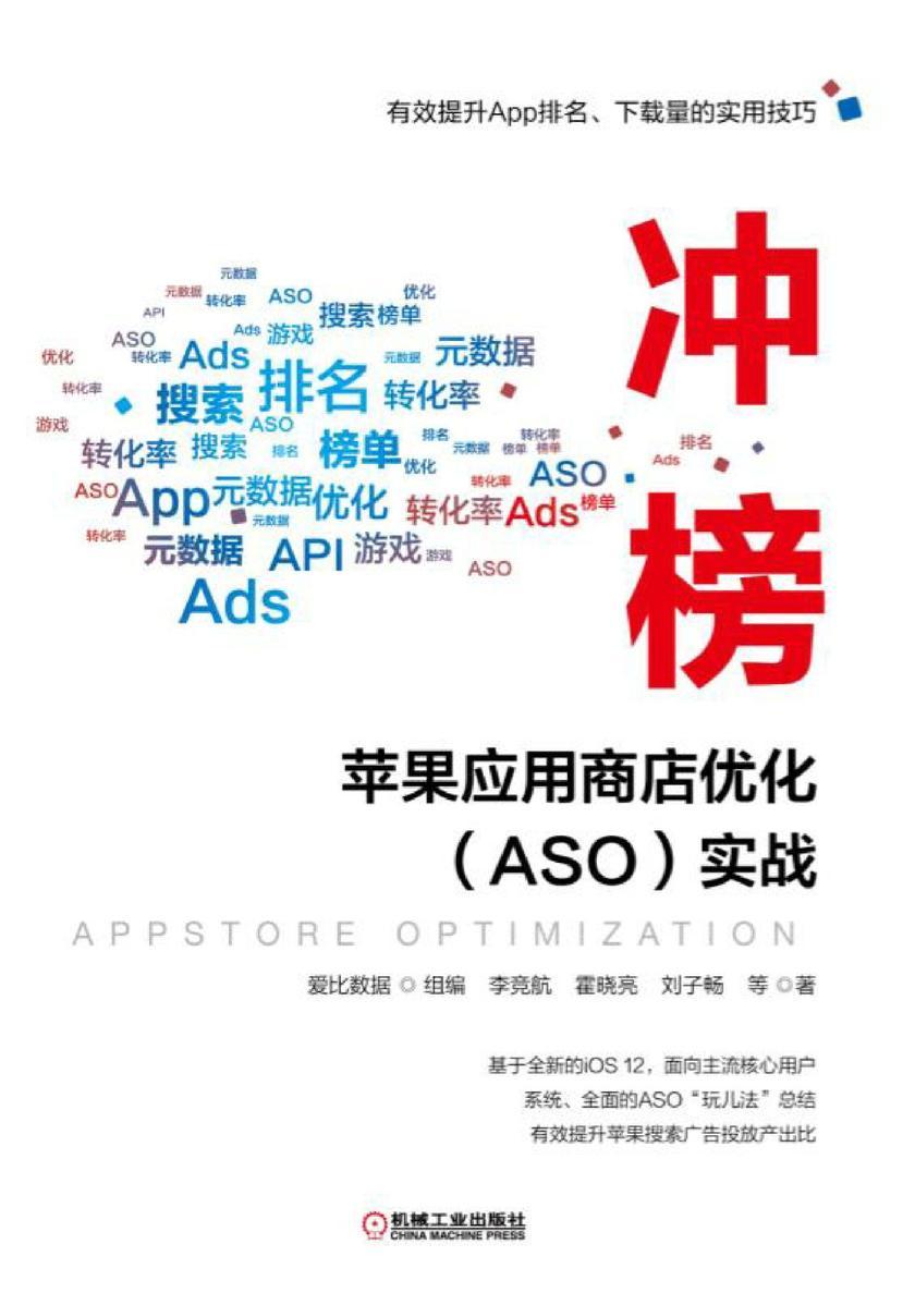 冲榜!——苹果应用商店优化(ASO)实战