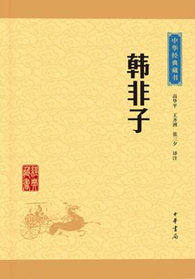 韩非子——中华经典藏书(升级版)