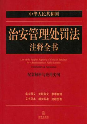 中华人民共和国治安管理处罚法注释全书