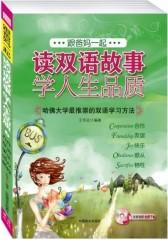 跟爸妈一起读双语故事 学人生品质3