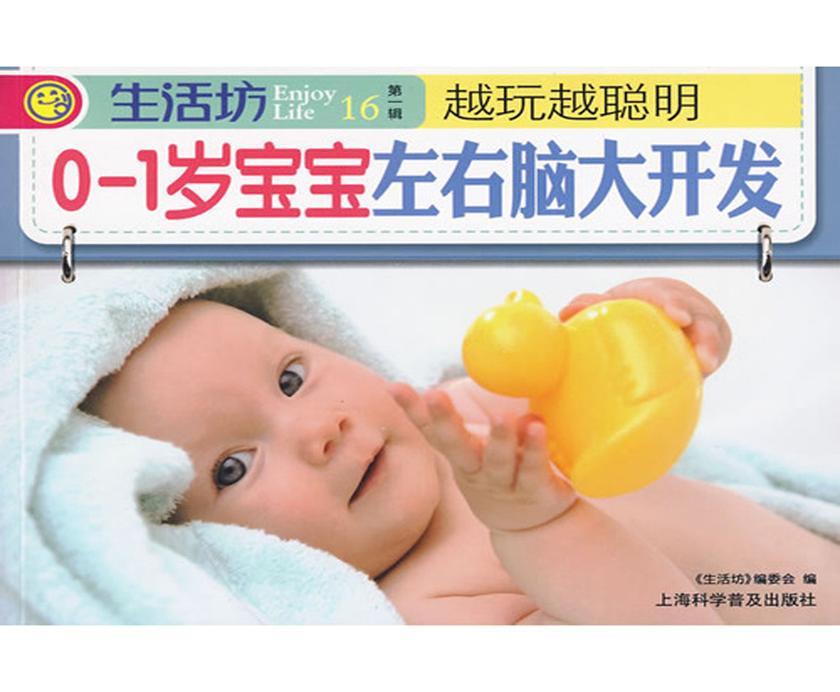 0-1岁宝宝左右脑大开发