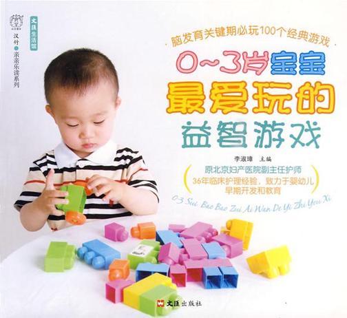 0-3岁宝宝 爱玩的益智游戏