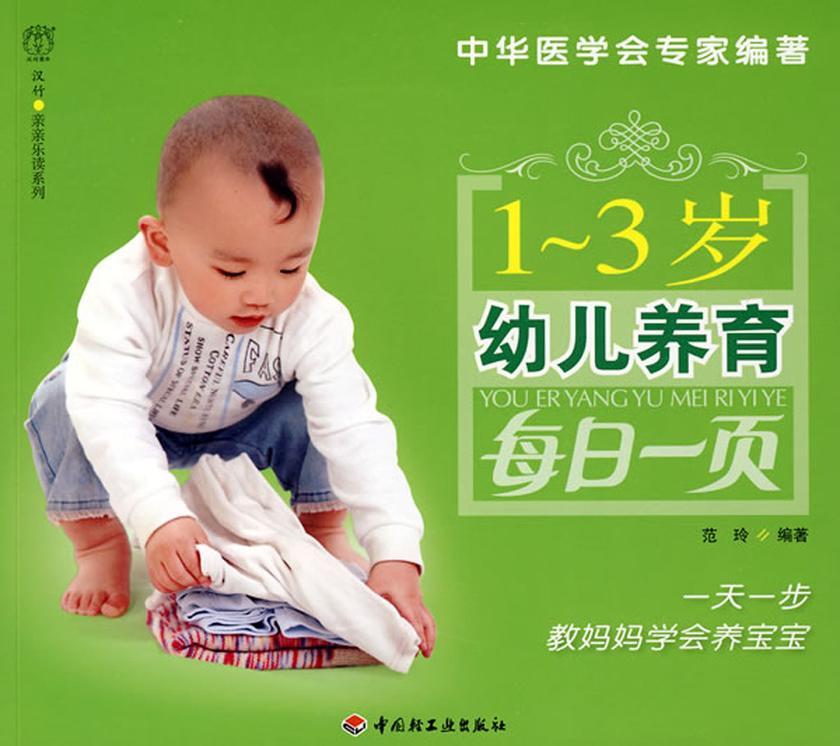 1-3岁幼儿养育每日一页