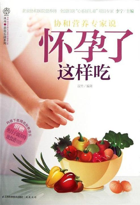 怀孕了这样吃