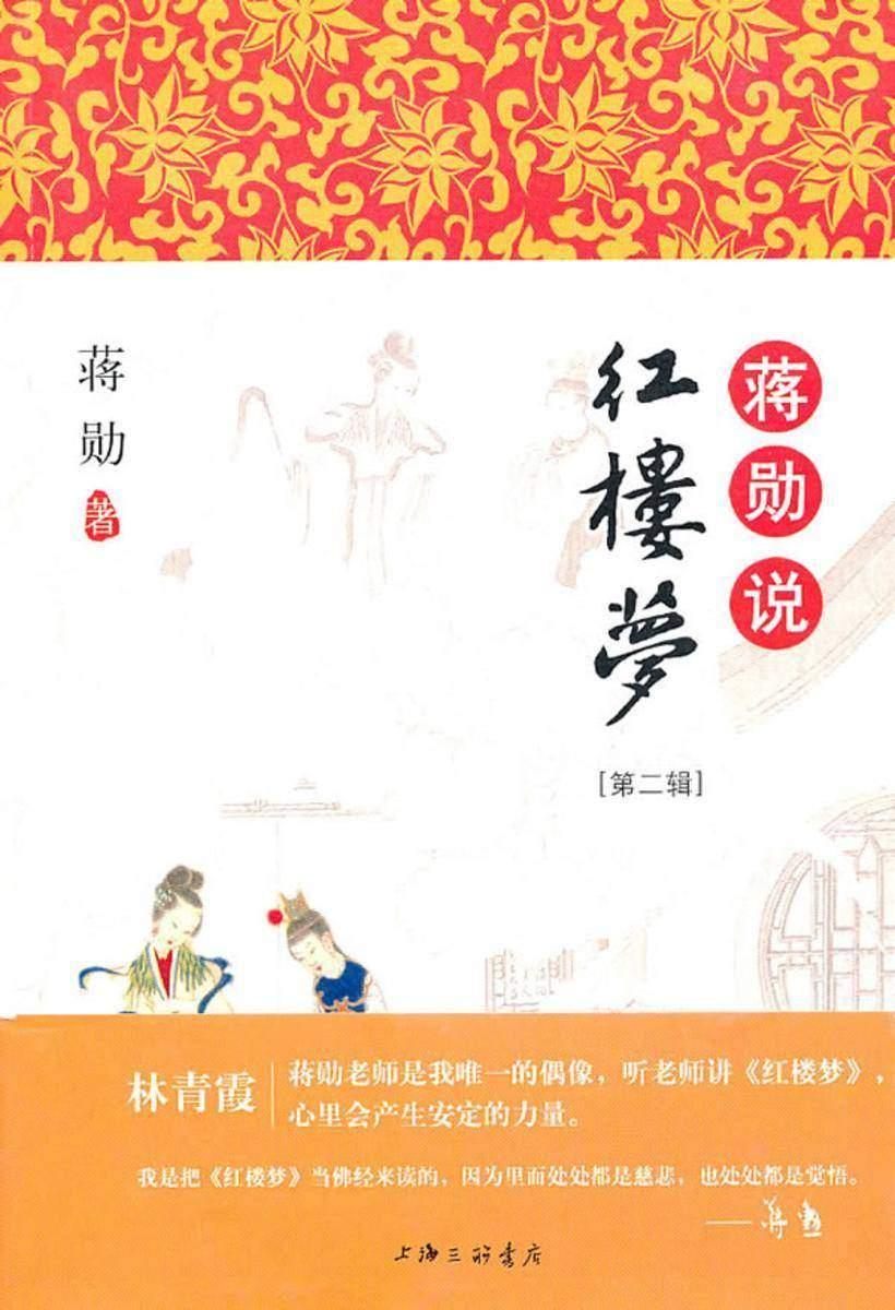 蒋勋说红楼梦(第二辑)