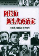 阿拉伯新生代政治家