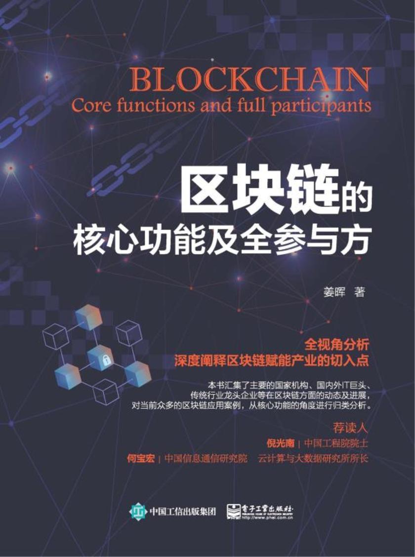 区块链的核心功能及全参与方