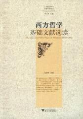 西方哲学基础文献选读