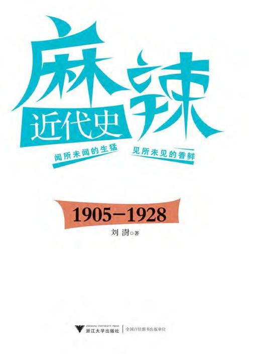 麻辣近代史(1905-1928)