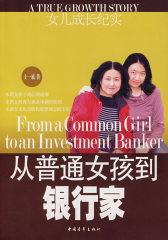 从普通女孩到银行家(试读本)