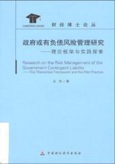 政府或有负债风险管理研究:理论框架与实践探索(仅适用PC阅读)