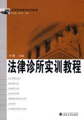 法律诊所实训教程