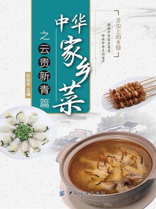 中华家乡菜之云·贵·新·青篇