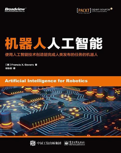 机器人人工智能