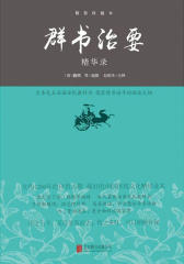 群书治要精华录—中华经典藏书(精装珍藏本)
