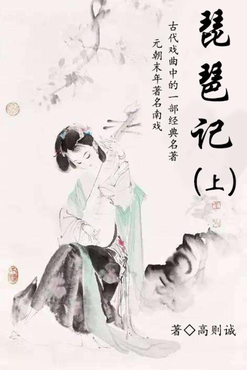 琵琶记(上)
