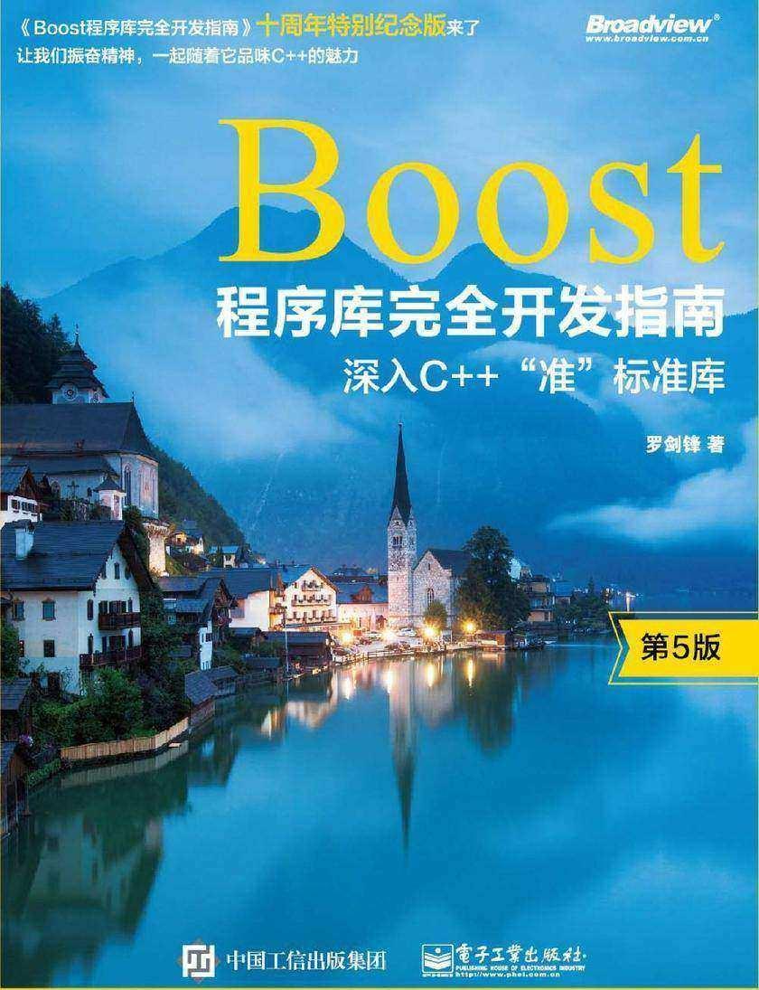 "Boost程序库完全开发指南――深入C++""准""标准库(第5版)"