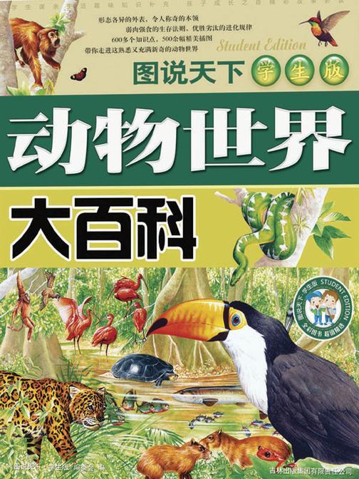 动物世界大百科