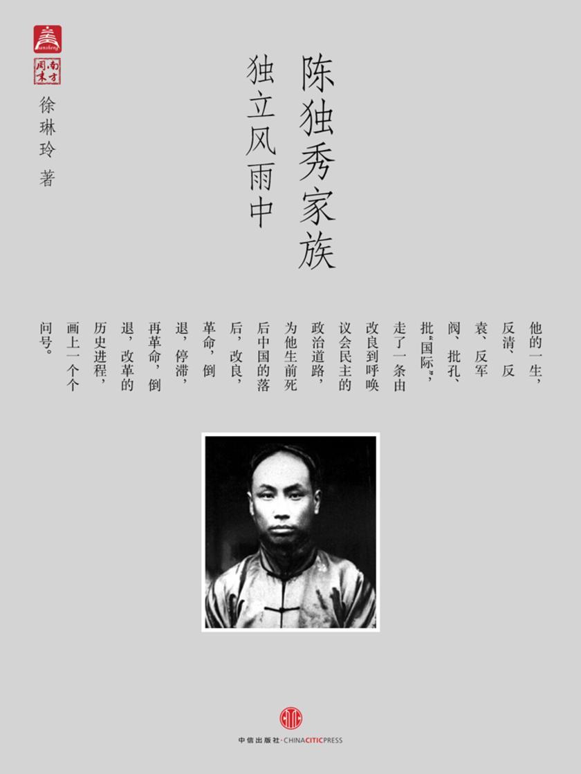 陈独秀家族:独立风雨中(中国故事·南方周末)