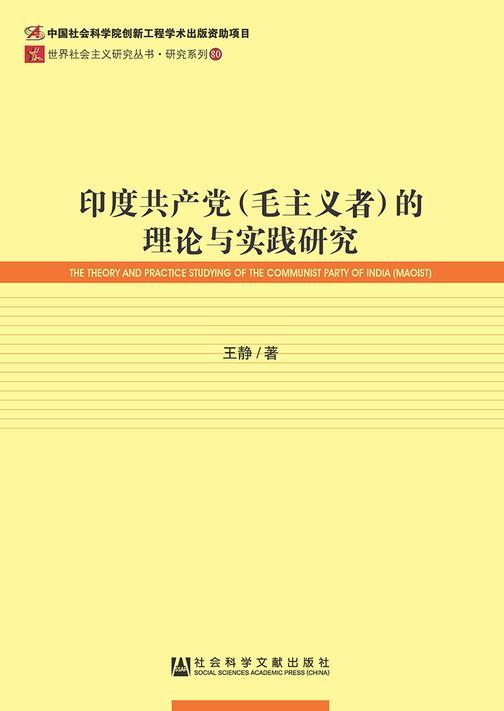 印度共产党(毛主义者)的理论与实践研究