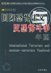 国际恐怖主义与反恐怖斗争年鉴(2003)