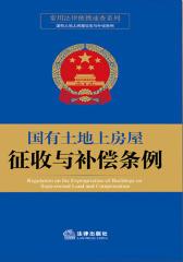 中华人民共和国国有土地上房屋征收与补偿条例
