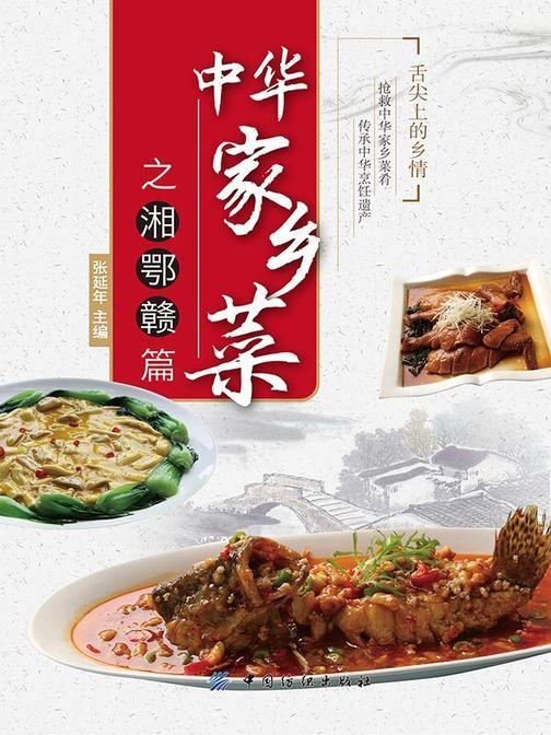 中华家乡菜之湘·鄂·赣篇