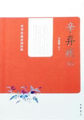 辛弃疾词--中华传统诗词经典