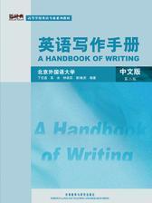 英语写作手册:中文版