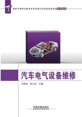 汽车电气设备维修