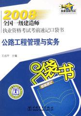 【年末清仓】2008全国一级建造师执业资格考试考前速记口袋书 公路工程管理与实务