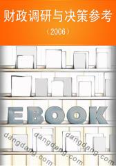 财政调研与决策参考.2006(仅适用PC阅读)