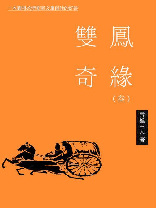 双凤奇缘(三)