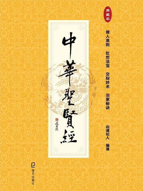 中华圣贤经 : 典藏本