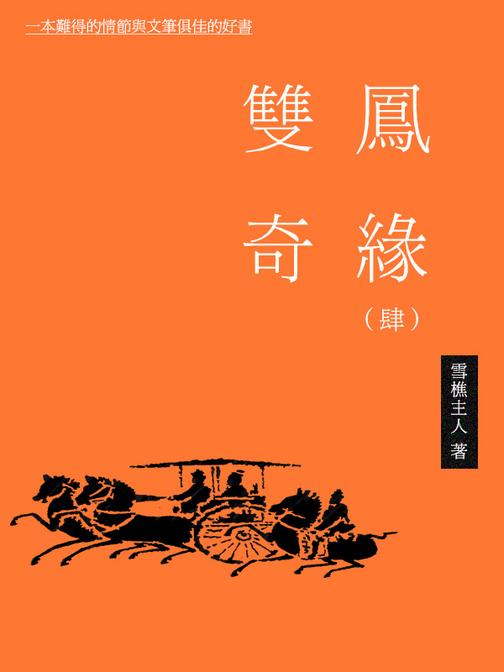 双凤奇缘(四)