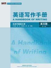 英语写作手册(英文版)(第3版)