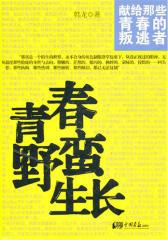 """青春,野蛮生长(中国""""成长小说"""" 经典作品)"""