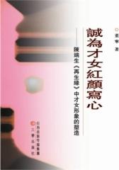 诚为才女红颜写心:陈瑞生《再生缘》中才女形象的塑造(仅适用PC阅读)