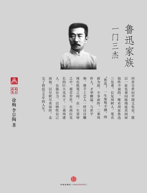 鲁迅家族:一门三杰(中国故事·南方周末)